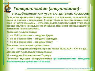 Гетероплоидия (анеуплоидия) - это добавление или утрата отдельных хромосом Если