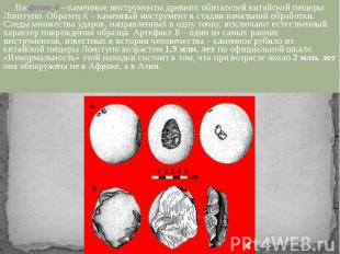 На фото 4 – каменные инструменты древних обитателей китайской пещеры Лонггупо. О