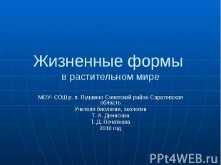 Жизненные формы в растительном мире МОУ- СОШ р. п. Пушкино Советский район Сарат