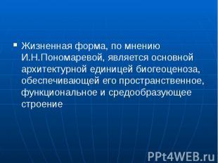 Жизненная форма, по мнению И.Н.Пономаревой, является основной архитектурной един