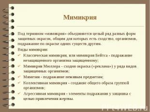 Мимикрия Под термином «мимикрия» объединяется целый ряд разных форм защитных окр