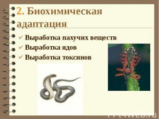 2. Биохимическая адаптация Выработка пахучих веществ Выработка ядов Выработка то
