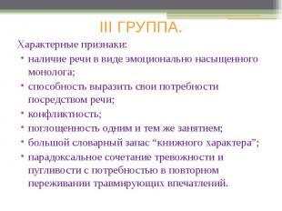 III ГРУППА. Характерные признаки: наличие речи в виде эмоционально насыщенного м