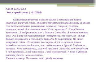 Аня М. (1993 г.р.) Аня М. (1993 г.р.) Как я провёл лето (../01/2004) Однажды я в
