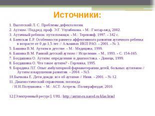 Источники: 1. Выготский Л. С. Проблемы дефектологии. 2. Аутизм / Под.ред. проф.