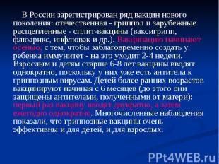 В России зарегистрирован ряд вакцин нового поколения: отечественная - гриппол и