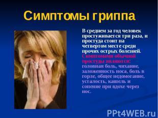 Симптомы гриппа В среднем за год человек простуживается три раза, и простуда сто