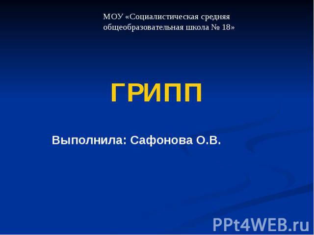 ГРИПП Выполнила: Сафонова О.В.