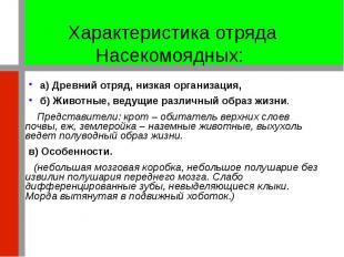 Характеристика отряда Насекомоядных: а) Древний отряд, низкая организация, б) Жи