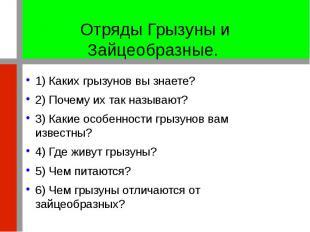 Отряды Грызуны и Зайцеобразные. 1) Каких грызунов вы знаете? 2) Почему их так на