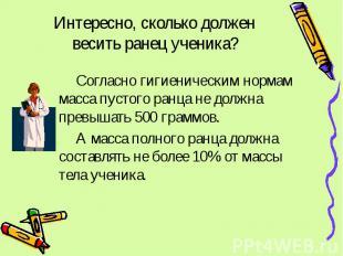 Интересно, сколько должен весить ранец ученика? Согласно гигиеническим нормам ма