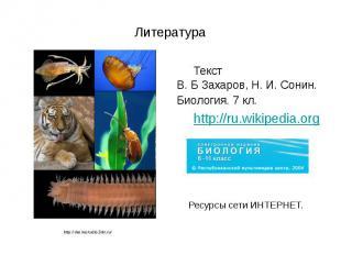 Литература Текст В. Б Захаров, Н. И. Сонин. Биология. 7 кл. http://ru.wikipedia.