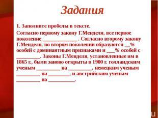 Задания 1. Заполните пробелы в тексте. Согласно первому закону Г.Менделя, все пе