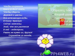 Чтобы сохранить Чтобы сохранить Красу родной земли, Чтобы сберечь Деревья и цвет
