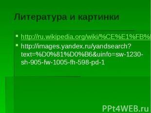 Литература и картинки http://ru.wikipedia.org/wiki/%CE%E1%FB%EA%ED%EE%E2%E5%ED%E