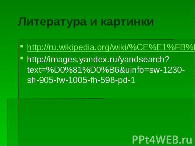 Литература и картинки http://ru.wikipedia.org/wiki/%CE%E1%FB%EA%ED%EE%E2%E5%ED%ED%FB%E9_%B8%E6 http://images.yandex.ru/yandsearch?text=%D0%81%D0%B6&uinfo=sw-1230-sh-905-fw-1005-fh-598-pd-1