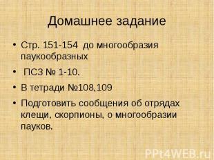 Домашнее задание Стр. 151-154 до многообразия паукообразных ПСЗ № 1-10. В тетрад
