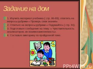 Задание на дом 1. Изучить материал учебника ( стр. 86-89); ответить на вопросы р