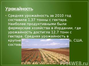 Урожайность Средняя урожайность за 2010 год составила 1,37 тонны с гектара. Наиб