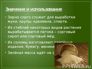 Значение и использование Зерно сорго служит для выработки муки, крупы, крахмала,