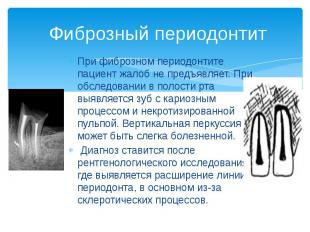 Фиброзный периодонтит При фиброзном периодонтите пациент жалоб не предъявляет. П