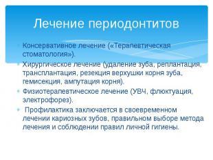 Лечение периодонтитов Консервативное лечение («Терапевтическая стоматология»). Х
