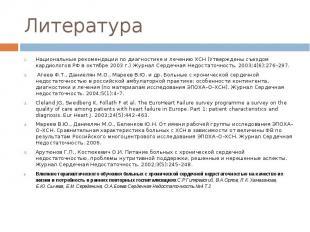 Литература Национальные рекомендации по диагностике и лечению ХСН (Утверждены съ