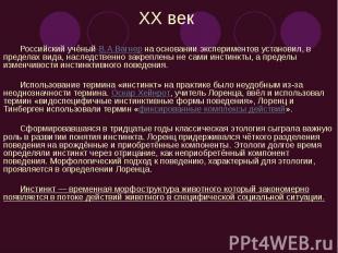 XX век Российский учёный В.А Вагнер на основании экспериментов установил, в пред