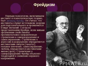 Фрейдизм Первым психологом, включившем инстинкт в психологическую теорию, был Зи