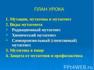 1. Мутации, мутагены и мутагенез 1. Мутации, мутагены и мутагенез 2. Виды мутаге