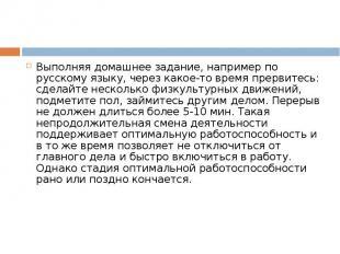 Выполняя домашнее задание, например по русскому языку, через какое-то время прер