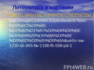 Литература и картинки http://ru.wikipedia.org/wiki/%CC%EE%F0%F1%EA%E8%E5_%EA%EE%