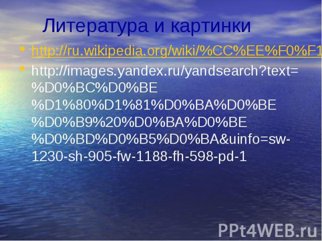 Литература и картинки http://ru.wikipedia.org/wiki/%CC%EE%F0%F1%EA%E8%E5_%EA%EE%ED%FC%EA%E8 http://images.yandex.ru/yandsearch?text=%D0%BC%D0%BE%D1%80%D1%81%D0%BA%D0%BE%D0%B9%20%D0%BA%D0%BE%D0%BD%D0%B5%D0%BA&uinfo=sw-1230-sh-905-fw-1188-fh-598-pd-1
