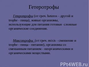Гетеротрофы Гетротрофы (от греч. heteros - другой и trophe - пища), живые органи