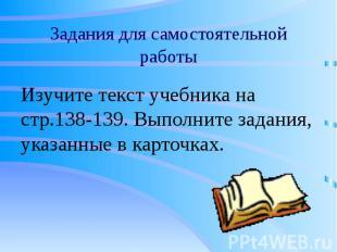 Задания для самостоятельной работы Изучите текст учебника на стр.138-139. Выполн