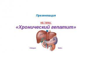 Презентация на тему: «Хронический гепатит» Специльность 060101 «Лечебное дело»