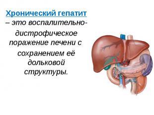Хронический гепатит – это воспалительно- Хронический гепатит – это воспалительно