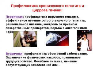 Профилактика хронического гепатита и цирроза печени: Первичная: профилактика вир