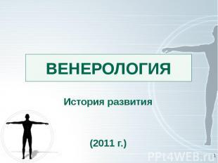 ВЕНЕРОЛОГИЯ История развития (2011 г.)