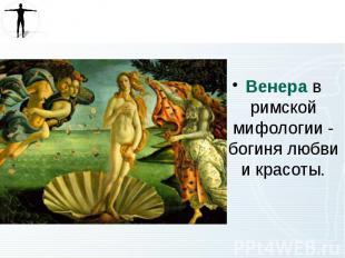 Венера в римской мифологии - богиня любви и красоты. Венера в римской мифологии