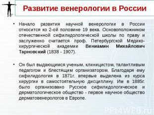 Развитие венерологии в России Начало развития научной венерологии в России относ