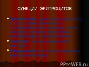 ФУНКЦИИ ЭРИТРОЦИТОВ Транспортная: дыхательная (перенос О2 и СО2) - перенос амино