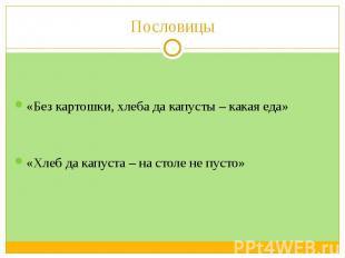 Пословицы «Без картошки, хлеба да капусты – какая еда»  «Хлеб да капуста –