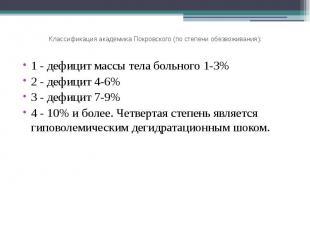 Классификация академика Покровского (по степени обезвоживания): 1 - дефицит масс