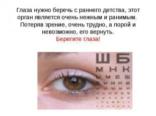 Глаза нужно беречь с раннего детства, этот орган является очень нежным и ранимым