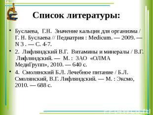 Список литературы: Буслаева, Г.Н. Значение кальция для организма / Г. Н. Буслаев