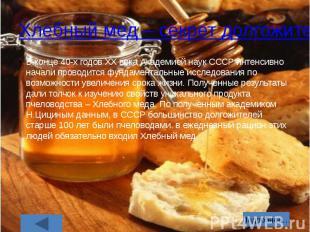 Хлебный мед – секрет долгожителей России В конце 40-х годов ХХ века Академией на