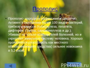 Прополис Прополис- народное эффективное средство. Активен в отношении более 100