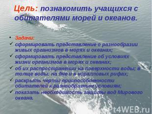 Цель: познакомить учащихся с обитателями морей и океанов. Задачи: сформировать п