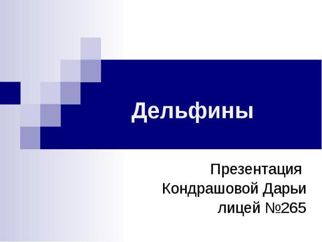 Дельфины Презентация Кондрашовой Дарьи лицей №265